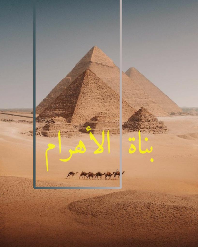 صورة الفراعنة لصوص الحضارة