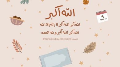 صورة دعاء يوم عرفه