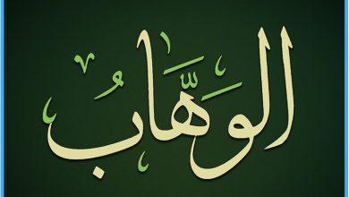 صورة اسماء الله الحسنى..💎🍃