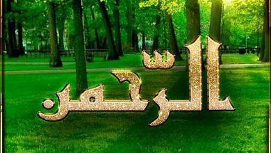 صورة اسماء الله الحسنى..🌷🍀