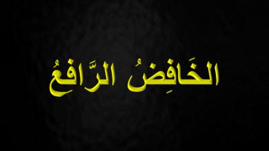 صورة اسماء الله الحسنى..💛🍃