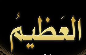 صورة اسماء الله الحسنى..🌸🍂