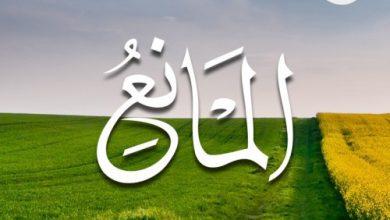 صورة اسماء الله الحسنى..🌺🍀