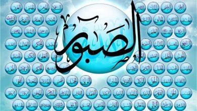صورة اسماء الله الحسنى..🌹🌿