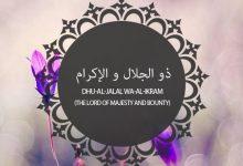 صورة اسماء الله الحسنى..🌸💎